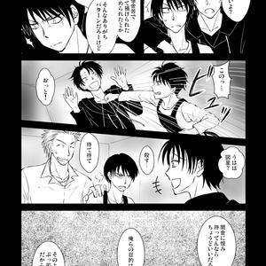 【創作BL】11月のスクルージ⑨