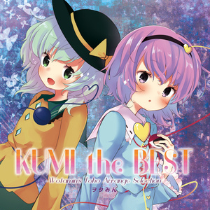 KUMI the BEST -Wotamin's Toho Arrange Selection- / ヲタみん
