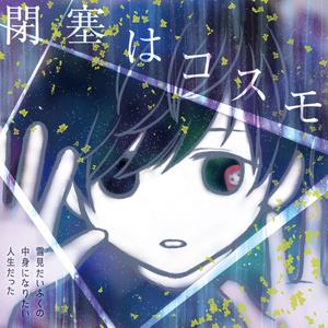 ファーストシングル  『閉塞はコスモ』   イベント参加券付き