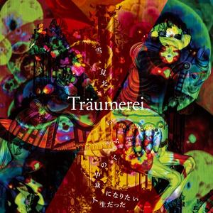 1st ミニアルバム『Träumerei』