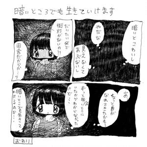 哲学ちゃん2