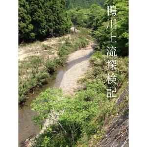 鴨川上流探検記