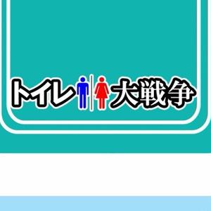 トイレ大戦争