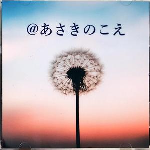 ボイスドラマCD「@あさきのこえ」