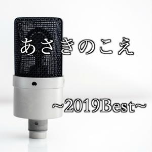 【ボイスドラマCD】あさきのこえ~2019Best~