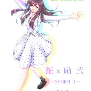 証×励 弐 -SHOREI Ⅱ- ~parallel side story~
