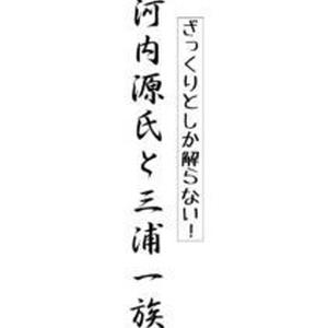 ざっくりとしか解らない! 河内源氏と三浦一族
