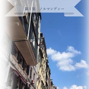 フランス旅行iPhone写真集 第1集ノルマンディー