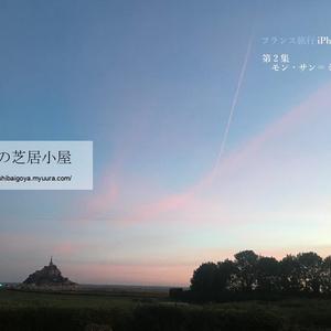 フランス旅行iPhone写真集 第2集モン・サン=ミッシェル