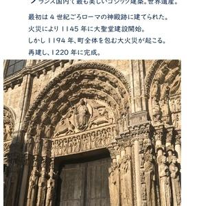 フランス旅行iPhone写真集 第3集シャルトル大聖堂