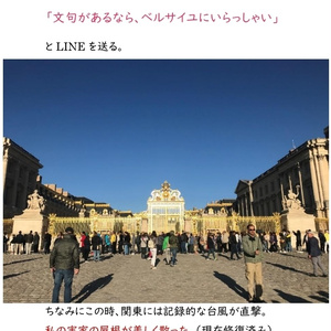 フランス旅行iPhone写真集 第4集ベルサイユ宮殿