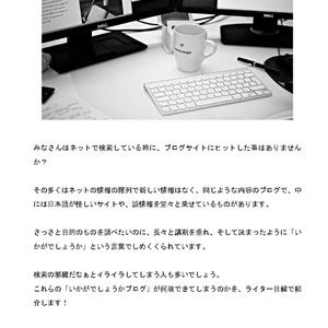 いかがでしょうかブログがなぜ作られるのか、ライター目線で紹介します!