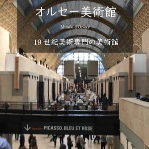 フランス旅行iPhone写真集 第5集オルセー美術館