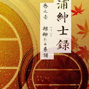 三浦紳士録 巻之壱 縹緲たる系譜