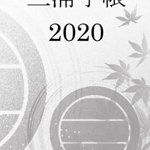 三浦手帳2020