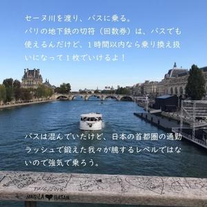 フランス旅行iPhone写真集 第6集ノートルダム大聖堂