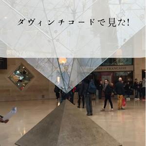 フランス旅行iPhone写真集 第7集ルーブル美術館