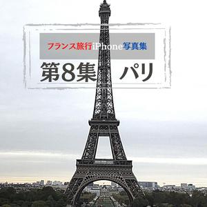 フランス旅行iPhone写真集 第8集パリ