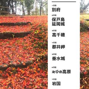 九州旅行記