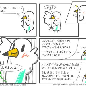 ウサっぽイド × トリっぽイド マステ