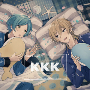 KKK (奏汰と薫イラスト本)