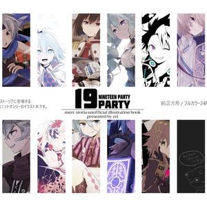 (完売)メルクストーリアイラスト本『19 PARTY』