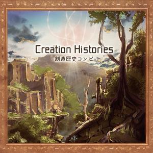 Creation Histories-創造歴史コンピ-
