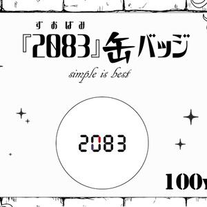 2083缶バッジ