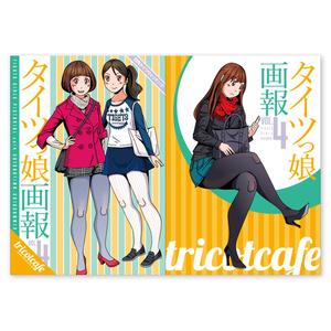 タイツっ娘画報 Vol.4