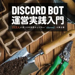 DiscordBot運営実践入門