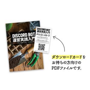 【DLカード用】DiscordBot運営実践入門