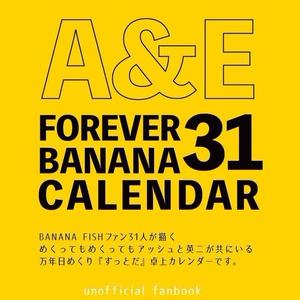 FOREVER BANANA31カレンダー