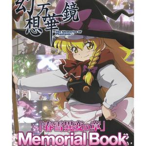 ★蔵出し★ 「春雪異変の章」 MemorialBook  【送料込み】