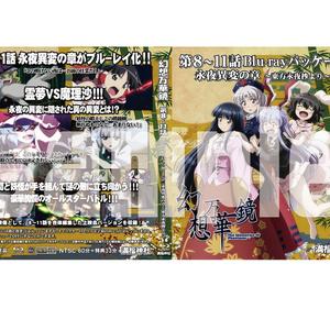 【BD】第8-11話 ~永夜異変の章~ 東方永夜抄より