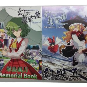 MemorialBookセット