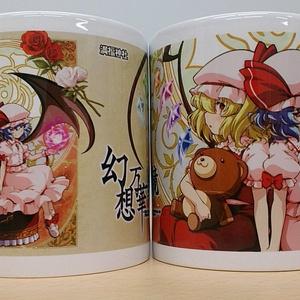 マグカップ01~レミリア&フラン~