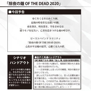 ビーストバインドトリニティ シナリオ「除夜の鐘 OF THE DEAD 2020」
