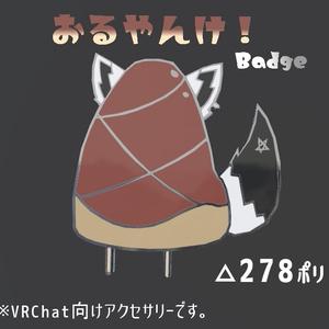 【VRChat向け】おるやんけ!Badge