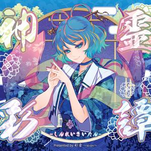 【東方和風】神霊彩譚 -しんれいさいたん-【CD/DL】