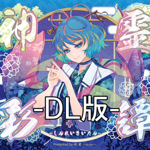 DL【東方和風】神霊彩譚 -しんれいさいたん-