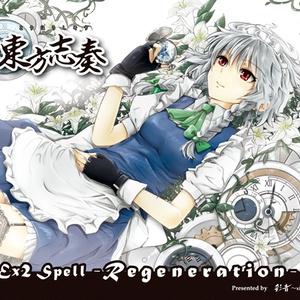 【ベスト盤②・ギターロック】東方志奏 Ex2 Spell -Regeneration-【CD/DL】