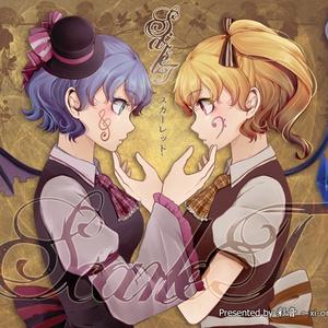 【JAZZ】Scarlet -スカーレット-【CD】