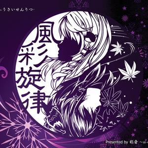 【和風】風彩旋律 -ふうさいせんりつ-【CD/DL】