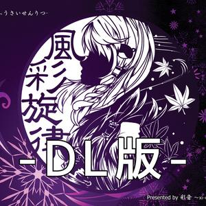 DL【和風】風彩旋律 -ふうさいせんりつ-