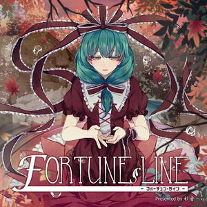 【JAZZ】FORTUNE LINE -フォーチュン・ライン-【CD】