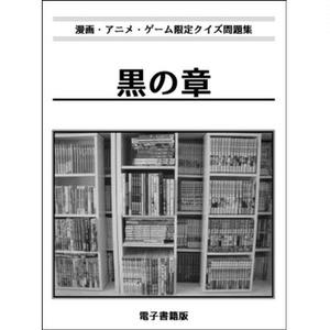 黒の章(漫画・アニメ・ゲームのクイズ問題集)