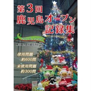 第3回鹿児島オープン記録集(電子書籍版)