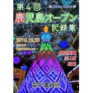 第4回鹿児島オープン記録集(電子書籍版)
