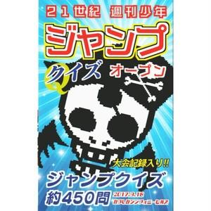 21世紀週刊少年ジャンプオープン記録集(コミックス版)