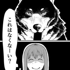 人狼と女子高生の百合